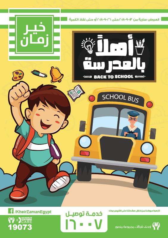 عروض خير زمان من 13 سبتمبر حتى 26 سبتمبر 2018 العودة للمدارس