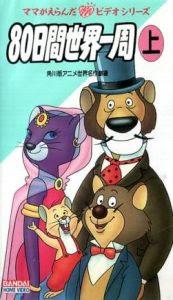Anime 80-nichikan Sekai Isshuu Todos os Episódios Online, Anime 80-nichikan Sekai Isshuu Online, Assistir Anime 80-nichikan Sekai Isshuu, Anime 80-nichikan Sekai Isshuu Download, Anime 80-nichikan Sekai Isshuu Anime Online, Anime 80-nichikan Sekai Isshuu Anime, Anime 80-nichikan Sekai Isshuu Online, Todos os Episódios de Anime 80-nichikan Sekai Isshuu, Anime 80-nichikan Sekai Isshuu Todos os Episódios Online, Anime 80-nichikan Sekai Isshuu Primeira Temporada, Animes Onlines, Baixar, Download, Dublado, Grátis, Epi