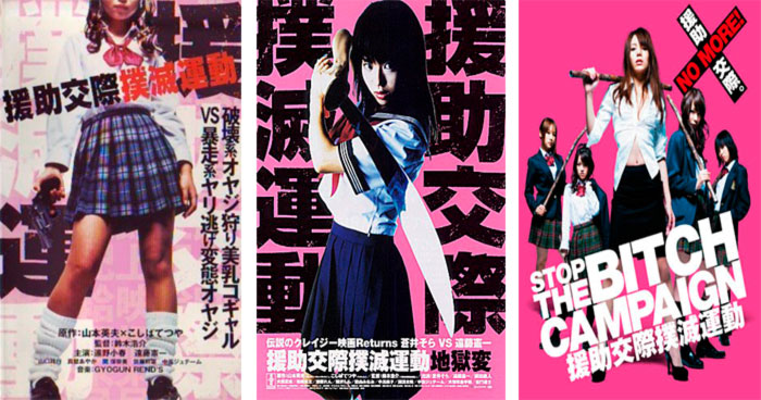 Stop The Bitch Campaign (Enjokousai Bokumetsu Undou) live-action films - posters