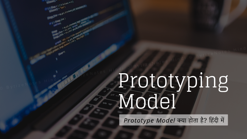 prototype model in hindi