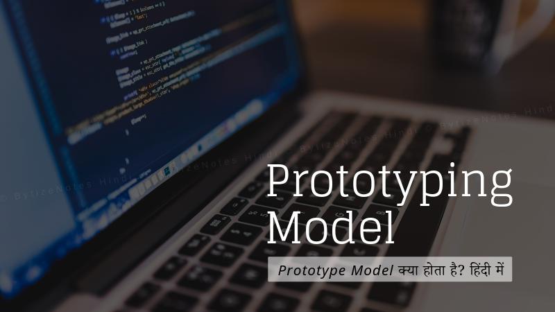 Prototype Model in Hindi, Prototype Model क्या है?