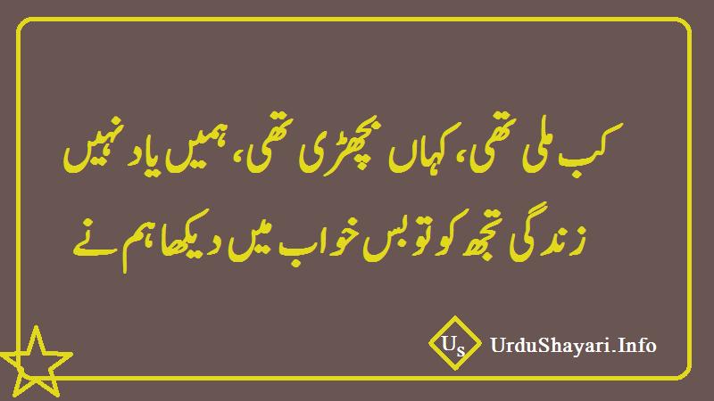 Shahryar ke Shayari - Poetry on Yaad, Zindagi, Khawaab, Sad Lines by Great poet
