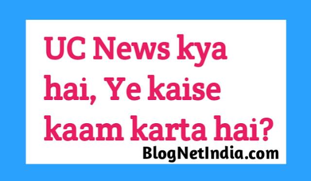 UC News kya hai