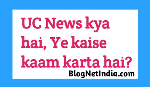 UC News kya hai, Ye kaise kaam karta hai
