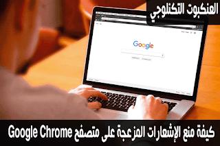 منع الاشعارات على جوجل كروم, متصفح, ايقاف الاشعارات
