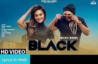 ब्लैक Black Lyrics in Hindi | Ricky Singh