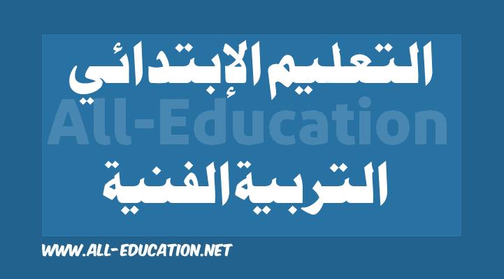 دروس و مواضيع مادة التربية الفنية للتعليم الإبتدائي