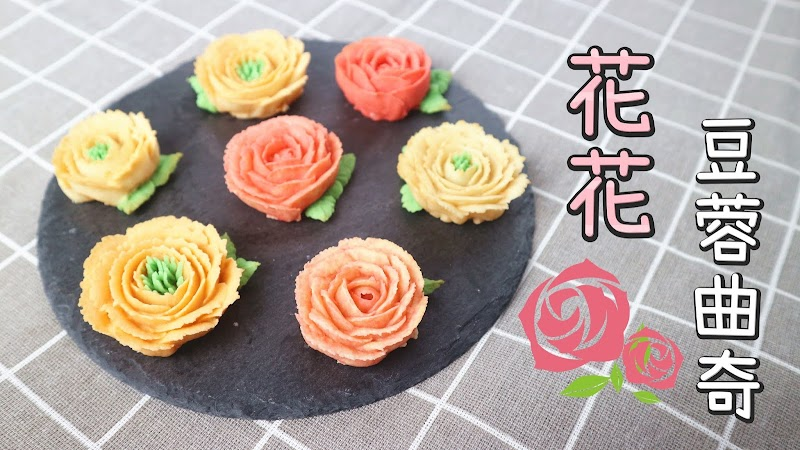 Flowers Bean Paste Cookies 花花豆蓉餅乾