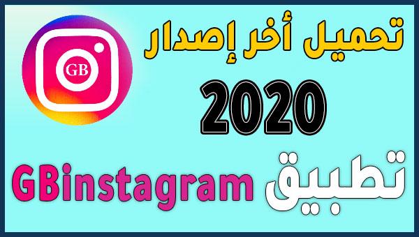 تحميل أخر إصدار تطبيق GB Instagram APK للأندرويد
