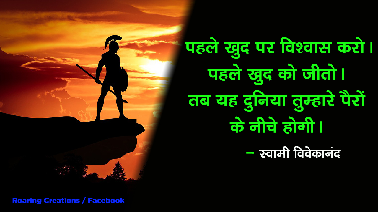 swami vivekananda quotes in hindi, vivekananda quotes in hindi, swami vivekananda suvichar, swami vivekananda quotes,