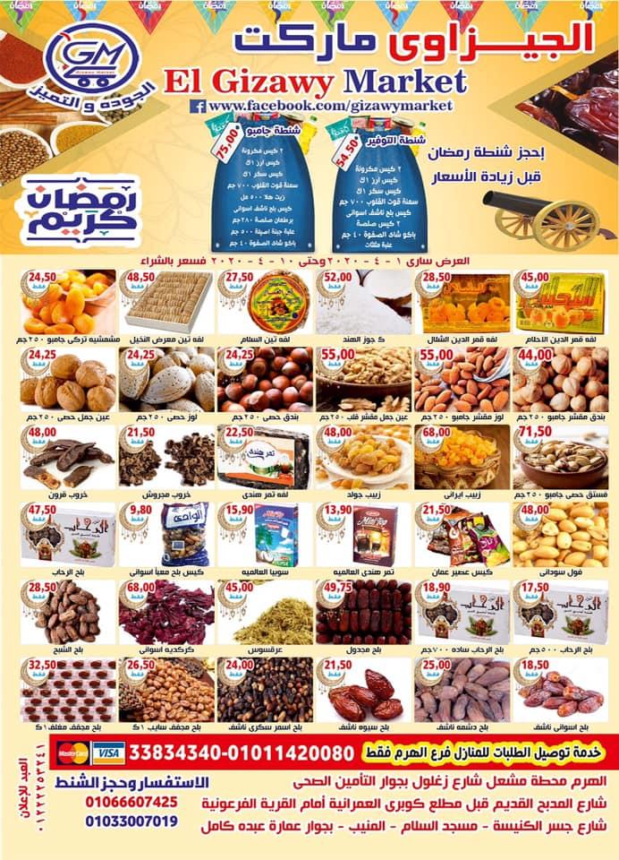 عروض الجيزاوى ماركت الهرم من 1 ابريل حتى 10 ابريل 2020 رمضان كريم