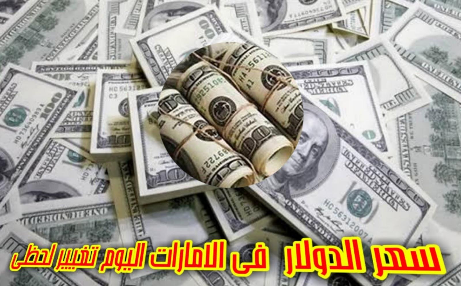 سعر الدولار اليوم فى الامارات تغيير لحظى اسعاركم هنا