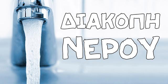 Διακοπή Υδροδότησης σε όλη την πόλη του Ναυπλίου