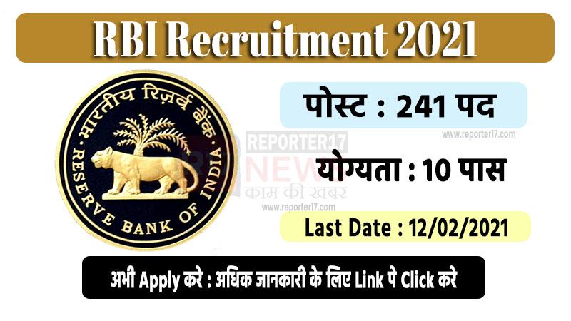 rbi security guard recruitment 2021
