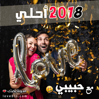 2018 احلى مع حبيبي صور السنة الجديدة صور 2018