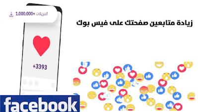 كيفية زيادة متابعين صفحتك على فيس بوك Facebook مجانا