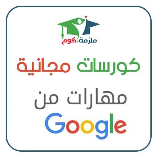 مهارات من جوجل - كورسات مجانية بشهادات معتمدة من جوجل