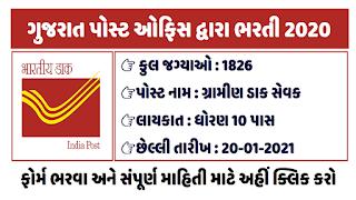 Gujarat Circle Recruitment for 1826 Gramin Dak Sevak (GDS) Posts 2021