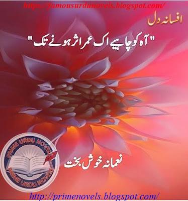 Ah ko chahey ik umer asar hony tak novel by Noumana Khushbakht pdf