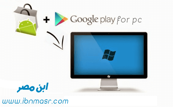 54acce6c1 تحميل متجر جوجل بلاي للكمبيوتر 2019 Google Play For Computer