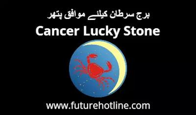 Cancer Lucky Stone