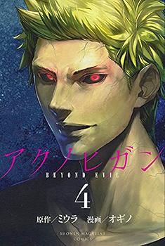 Aku no Higan - Beyond Evil Manga