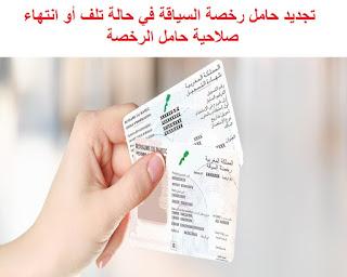 تجديد حامل رخصة السياقة في حالة تلف أو انتهاء صلاحية حامل الرخصة