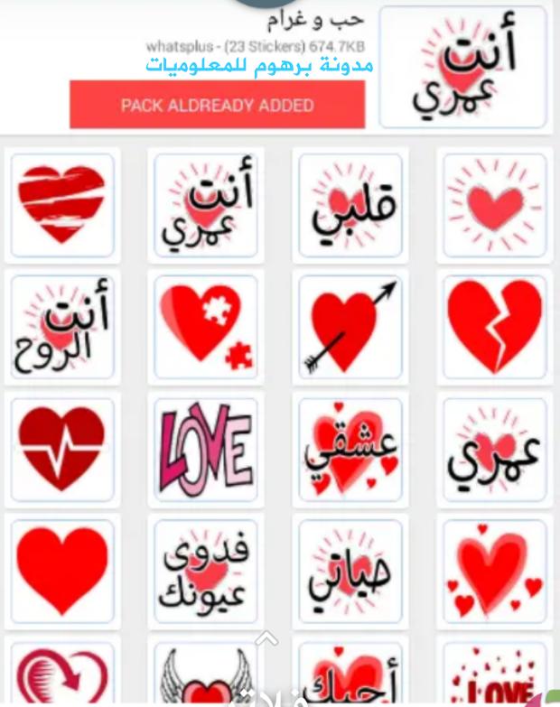 افضل ملصقات واتس اب عربي 2020 واتس اب بلس Whatsapp Stickers For Apk