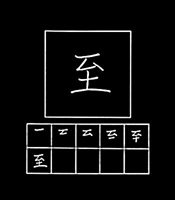 kanji arrive