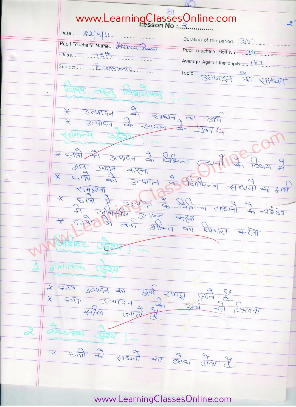 b.ed economics lesson plan in hindi for b.ed first and second year free download pdf
