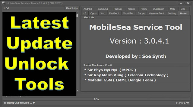 MobileSea Service Tool v3.0.4.1 Full Active 100% Trusted Free Download by Mobileflasherbd
