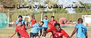 لايف الأن مشاهدة مباراة الأهلي بنغازي الليبي وميكيل كينيما الاثيوبي بث مباشر اليوم 5-12-2020 في دوري أبطال أفريقيا بدون تقطيع