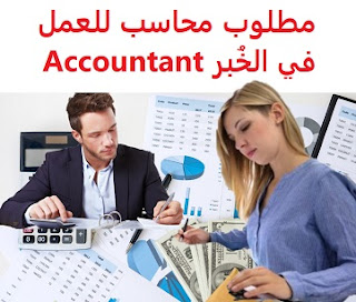 وظائف السعودية مطلوب محاسب للعمل في الخُبر Accountant