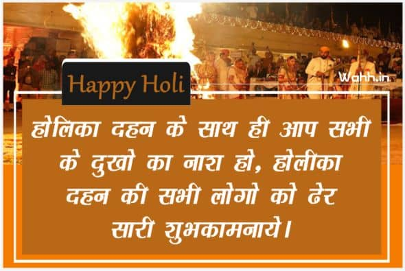 Happy Holika Dahan Wishes In Hindi