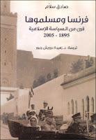تحميل كتاب فرنسا ومسلموها قرن من السياسة الإسلامية 1895-2005
