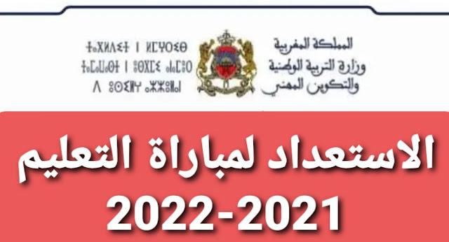 الإستعداد لمباراة التوظيف التعليم لسنة 2022/2021