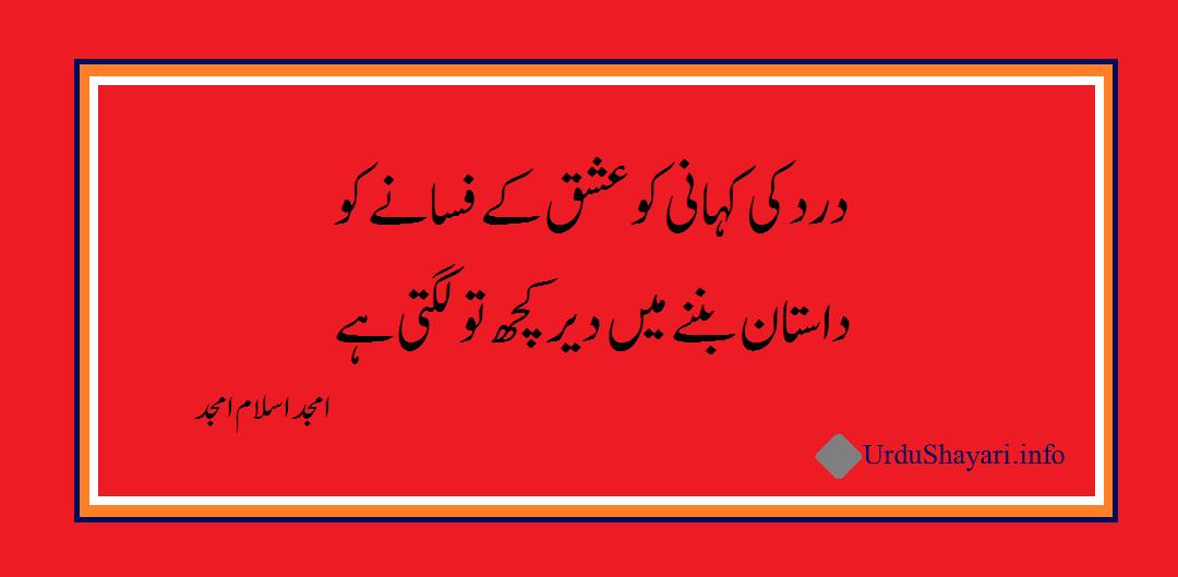 Sad poetry Sms in urdu 2 lines - urdu shayari on ishq dard dastaan