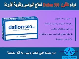 دواء دافلون Daflon 500 لعلاج البواسير وتقوية الأوردة