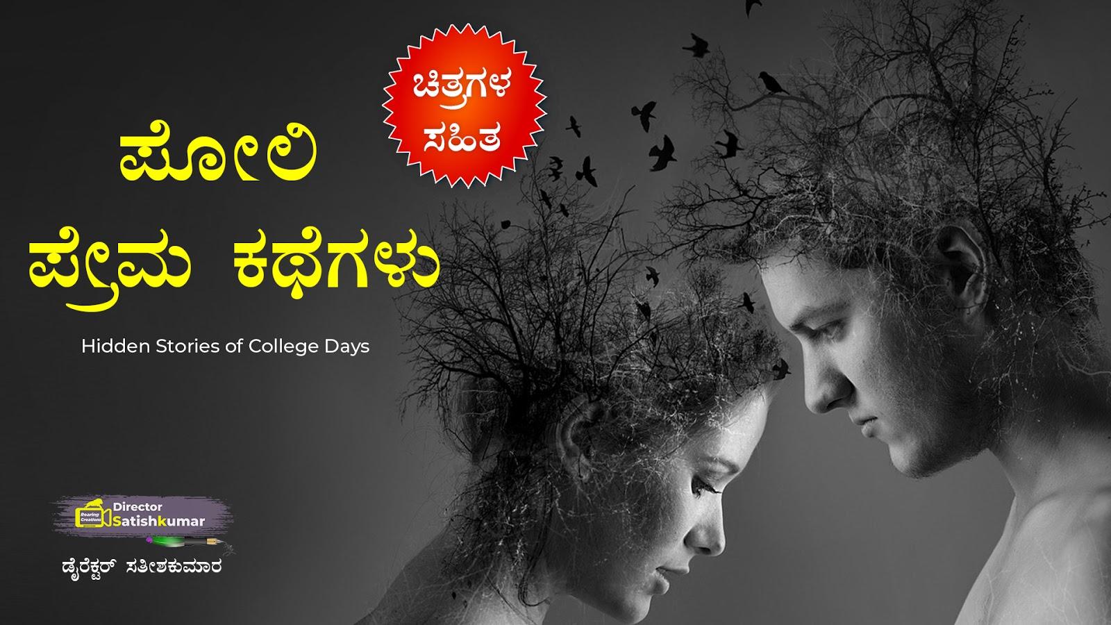 ಪೋಲಿ ಪ್ರೇಮ ಕಥೆಗಳು - Kannada Short Love Stories - ಕನ್ನಡ ಕಥೆ ಪುಸ್ತಕಗಳು - Kannada Story Books -  E Books Kannada - Kannada Books
