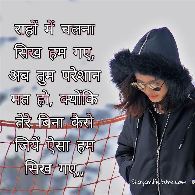Picture Shayari