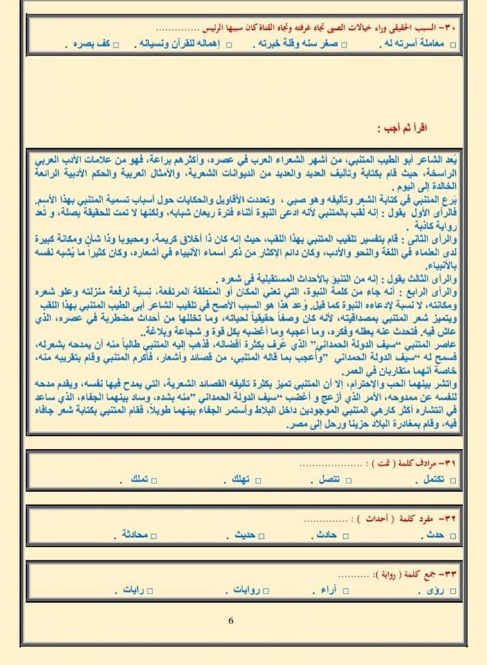 امتحان لغة عربية للصف الثالث الثانوى 2021 نظام جديد أ/ محمد فياض 5