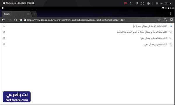 كيفية اضافة اللغة العربية للوحة المفاتيح في محاكي Game Loop