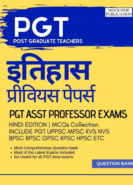 History Previous Paper : For All Competitive Exam Hindi PDF Book