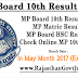 MP Board 10th Result 2017 – Madhya Pradesh HSC Result 2017