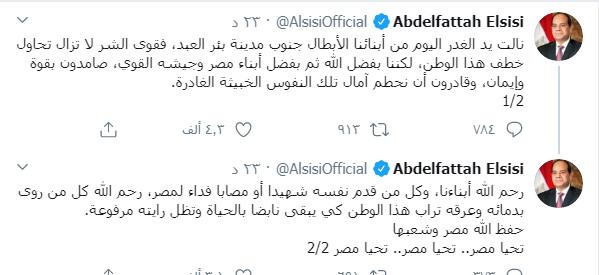 كلمة الرئيس السيسي بسبب شهداء الوطن