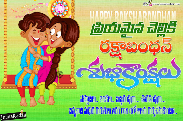 best telugu rakshabandhan quotes, nice rakshabandhan quotes greetings, vector rakshabandhan wallpapers