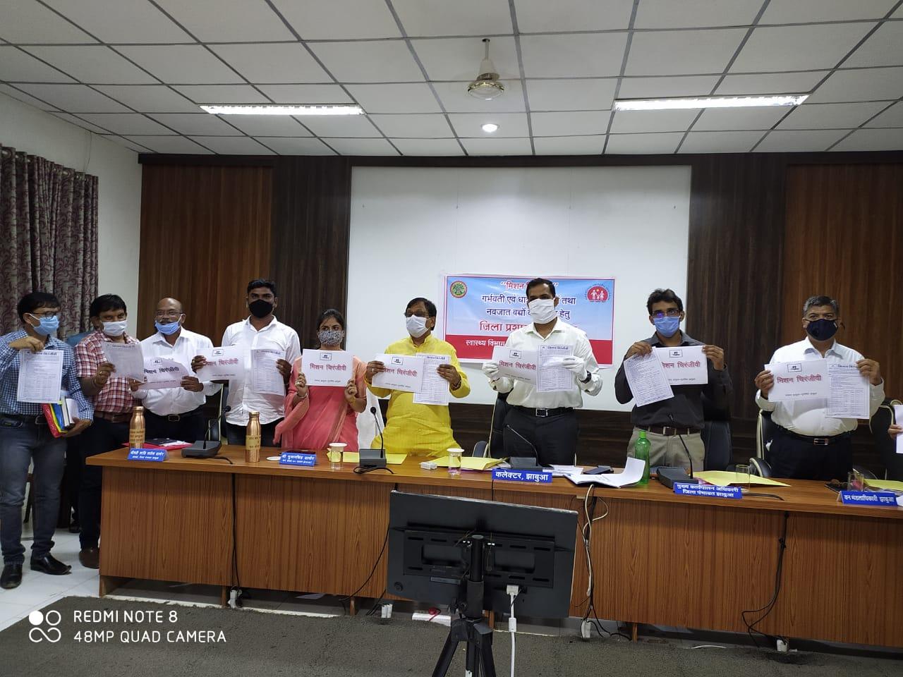 Jhabua News- मिशन चिरंजीवी के फोल्डर का विमोचन