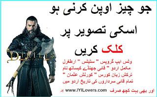 Ertugrul In Urdu