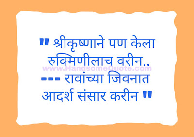 New Marathi Ukhane Download - Navariche Ukhane