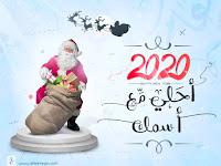 صور 2020 احلى مع اسمك | اكتب اسمك على تصاميم عشرين عشرين